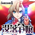 没落令嬢(ONEONE1) /